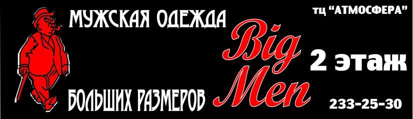 БИГ Мен