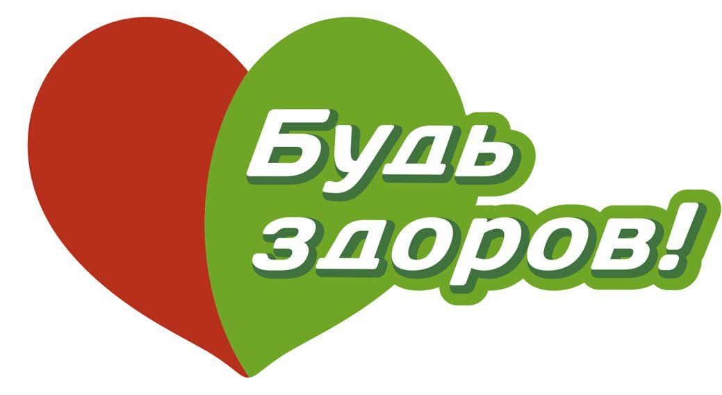 Лого Будь Здоров