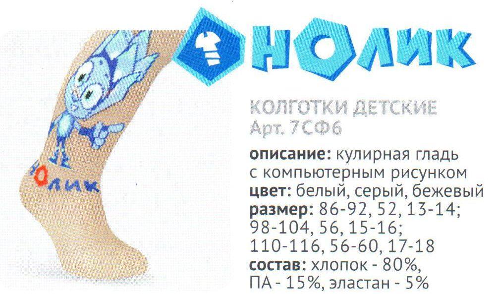 Нолик носок